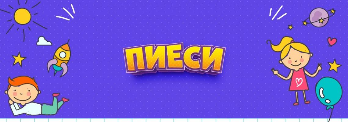 (015) Зоран Пејковски - Мали детски разговори
