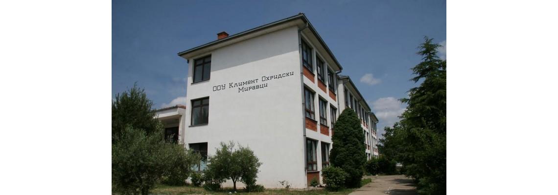 """Општинско основно училиште """"Климент Охридски"""", Миравци-Гевгелија"""