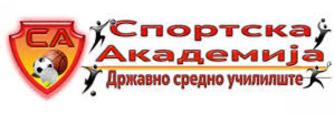 """ДСУ """"Спортска академија"""" - Скопје"""