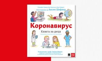 """Бесплатно електронско издание на книгата за деца """"Коронавирус"""