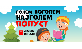 Голем, поголем, најголем онлајн попуст надетски и едукативни изданија!
