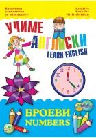 Учиме англиски: Броеви