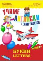 Учиме англиски: Букви