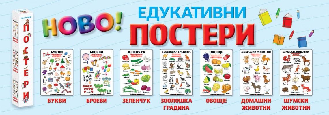 """Нова серија на илустрирани едукативни постери како дел од едицијата """"Учење низ игра со Феникс"""""""
