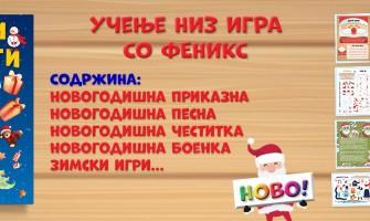 "Нова илустрирана креативна книга ""Зимски радости"""