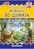 Учиме англиски: Животни во шумата (боенка)