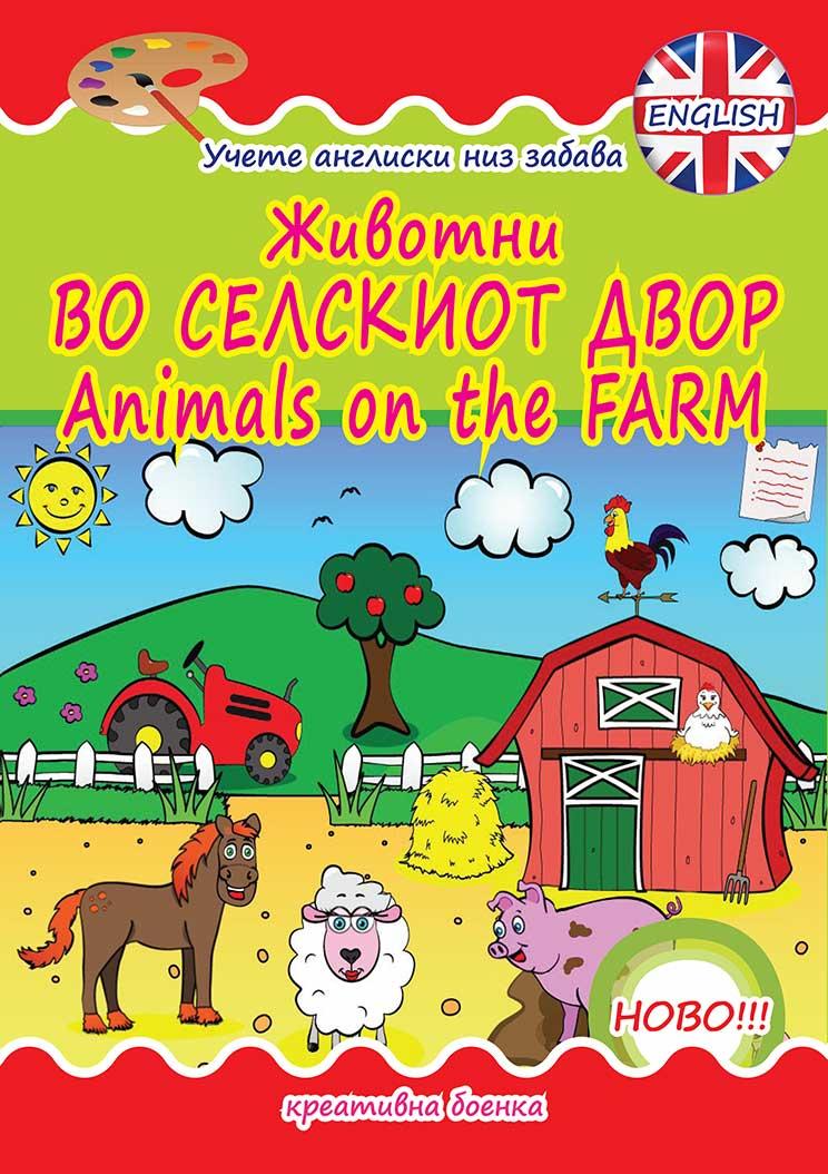 Учиме англиски: Животни во селскиот двор (боенка)