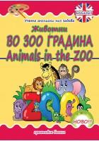 Учиме англиски: Животни во Зоо градина (боенка)