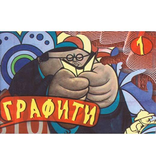 Најдобри графити (книга 1-2)
