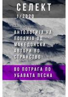Селект 1/2020 - Антологија на поезија од македонски автори во странство (Во потрага по убавата песна)