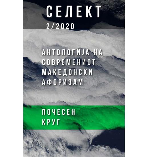 Селект 2/2020 - Антологија на современиот македонски афоризам (Почесен круг)