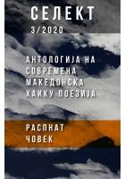 Селект 3/2020 - Антологија на современа македонска хаику поезија (Распнат човек)