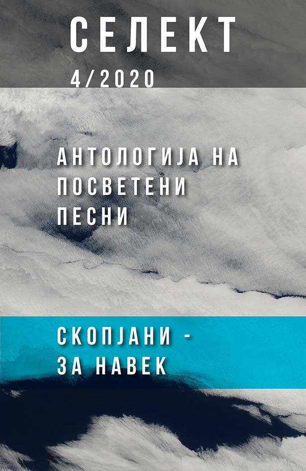 Селект 4/2020 - Антологија на посветени песни (Скопјани - за навек)