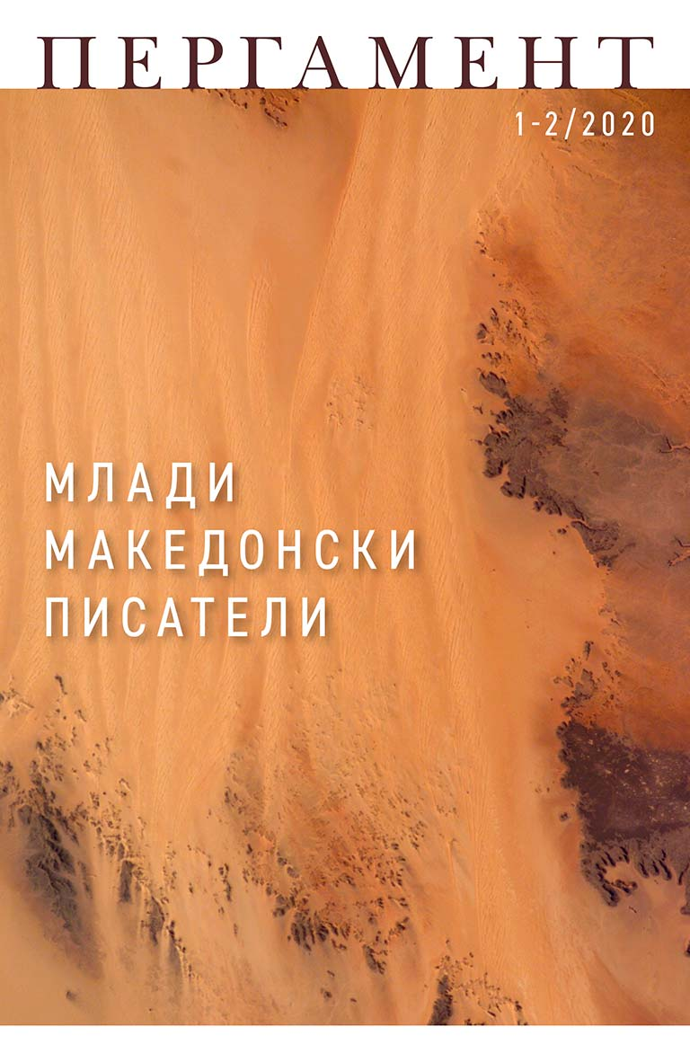 Пергамент 1-2/2020 - Млади македонски писатели