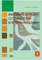 Вработувањето на лицата со посебни потреби во Р. Македонија