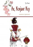 Ах, Ксијанг Ксу!: кинески приказни