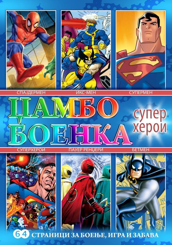 Супер херои