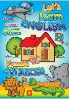 Учиме англиски