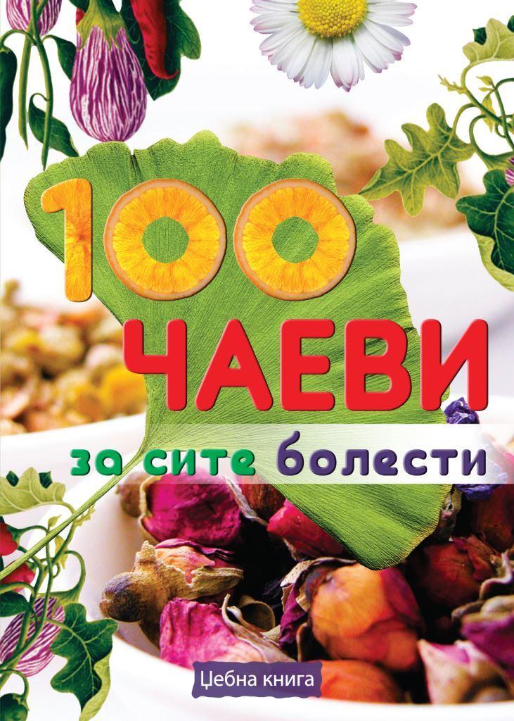 100 Чаеви за сите болести