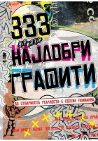 333 најдобри графити