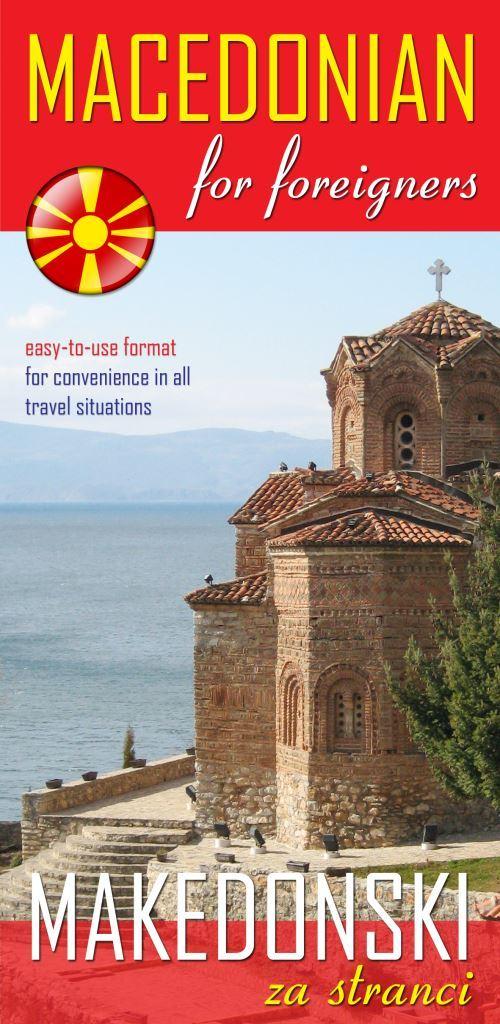 Македонски за странци