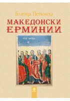 Македонските ерминии од XIX век
