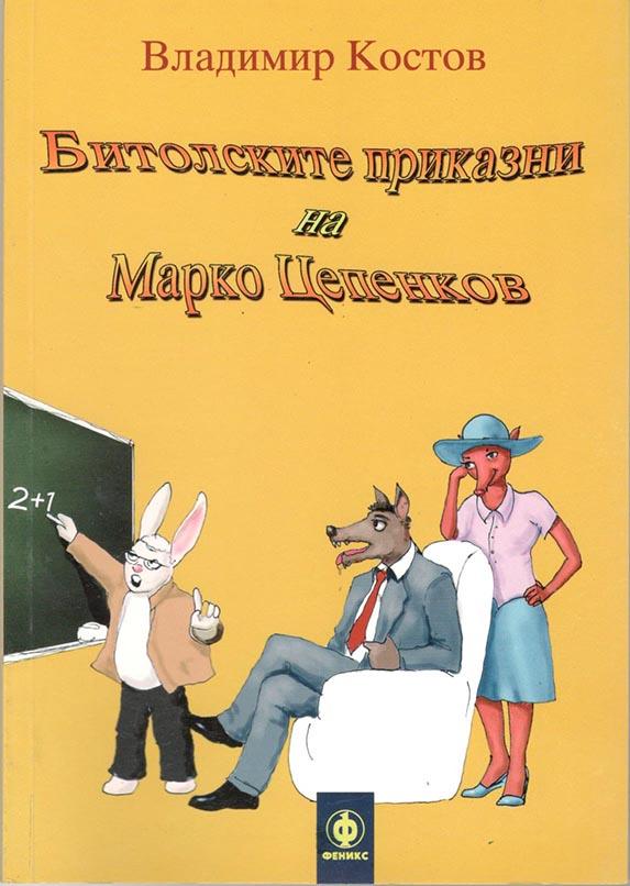 Битолските приказни на Марко Цепенков