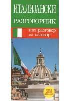 Италијански низ разговор