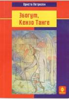 Збогум, Кензо Танге