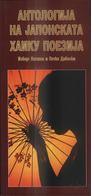 Антологија на јапонската хаику поезија