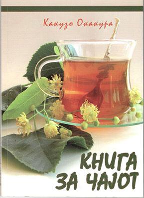Книга за чајот