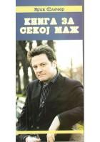 Книга за секој маж