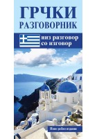 Грчки низ разговор
