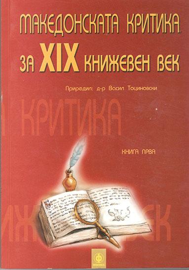 Македонската  критика за XIX книжевен век