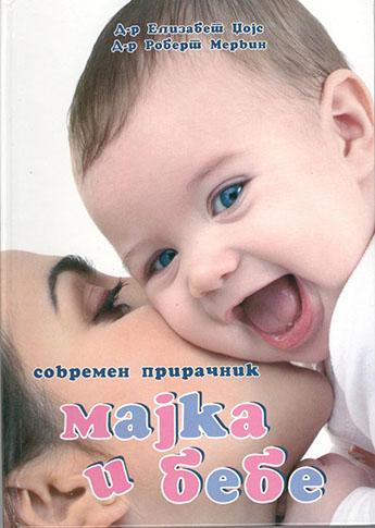 Прирачник: Мајка и бебе