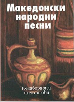 Македонски народни песни