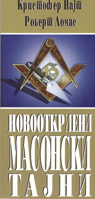 Новооткриени масонски тајни
