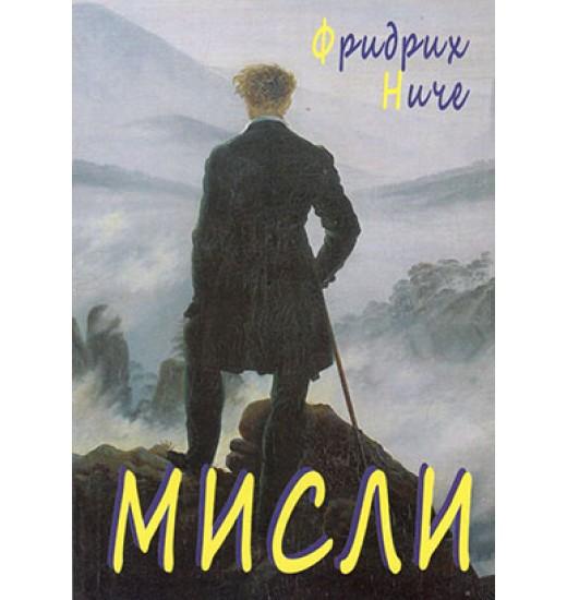 Избор Мисли - Макијавели и Ниче (комплет од 2 книги)