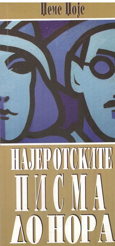 Масонски тајни, Зен приказни, Џејмс Џојс - комплет од 3 книги