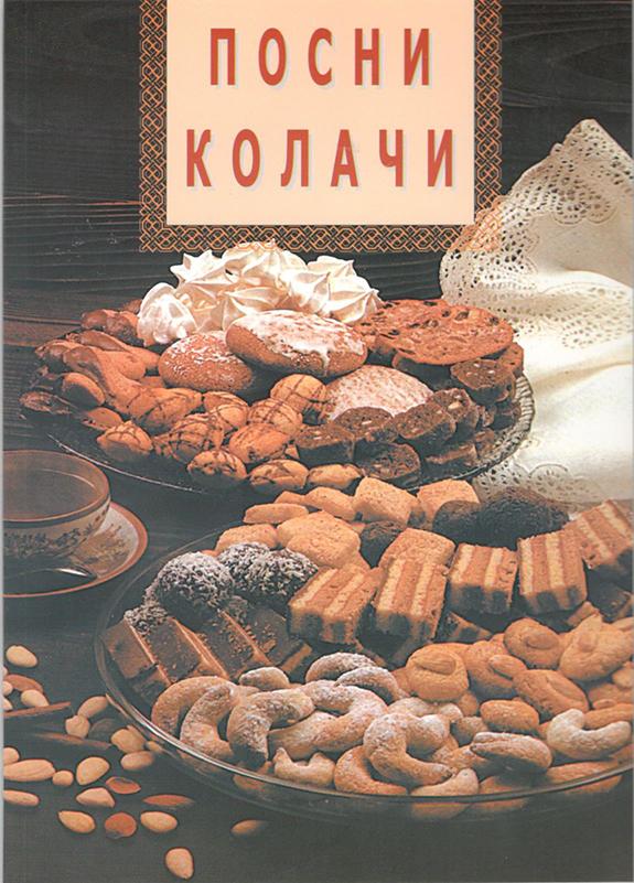 Посни колачи