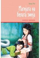 Магијата на белата змија: кинески приказни