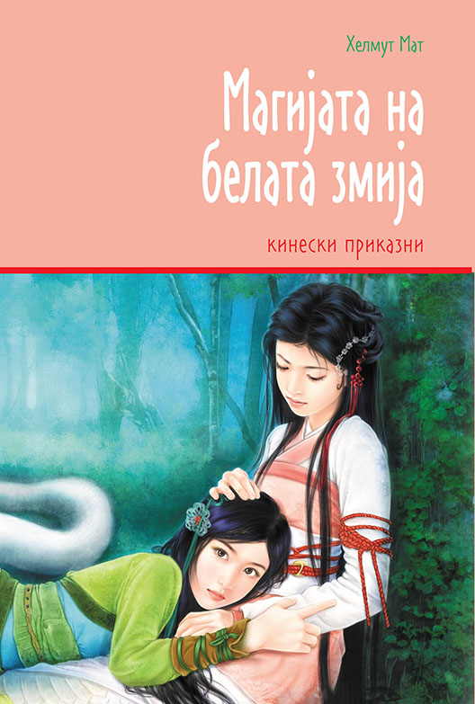 Кинески приказни - комплет од 4 книги