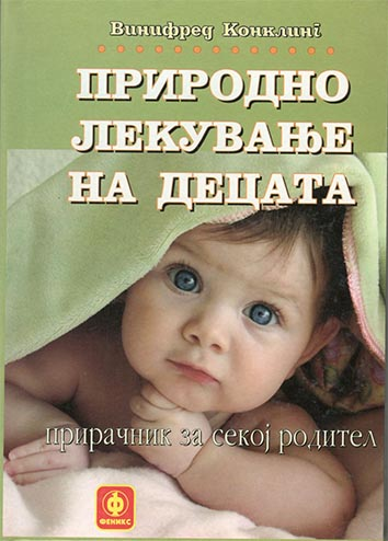Природно лекување на децата