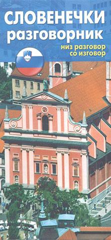 Словенечки низ разговор