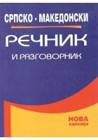 Српски речник и разговорник