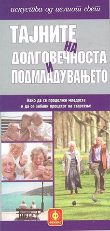 Тајните на долговечноста и подмладувањето