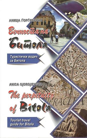 Вечноста на Битола