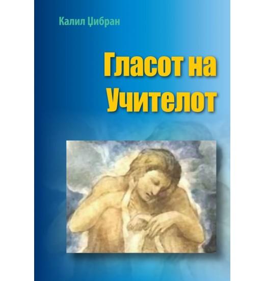 Калил Џибран - комплет од 2 книги