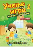 Учење низ игра - забава за сите (2)