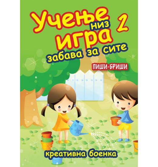 Учење низ игра - Забава за сите - Комплет од 4